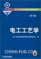 电工工艺学(第4版)