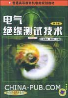 电气绝缘测试技术(第3版)