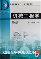 机械工程学(第4版)