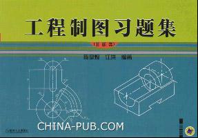 工程制图习题集(非机类)