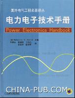 电力电子技术手册(硬皮精装)