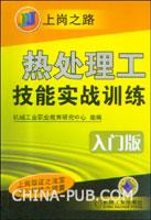 热处理工技能实战训练(入门版)(第2版)
