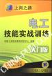 电工技能实战训练(入门版)(第2版)