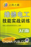 维修电工技能实战训练(入门版)(第2版)
