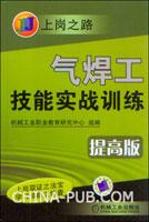 气焊工技能实战训练(提高版)