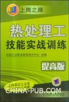 热处理工技能实战训练(提高版)(第2版)