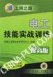 电工技能实战训练(提高版)(第2版)