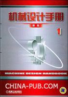 机械设计手册(新版)(第1卷)