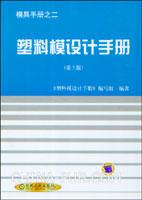 塑料模设计手册(第3版)