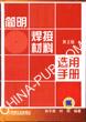 [特价书]简明焊接材料选用手册(第2版)