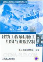 建筑工程项目施工组织与进度控制(第2版)