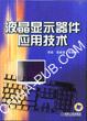 (特价书)液晶显示器件应用技术