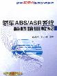 轿车ABS/ASR系统检修培训教程