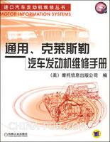 通用、克莱斯勒汽车发动机维修手册