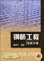 钢筋工程便携手册