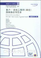 客户/咨询工程师(单位)服务协议范本(1998年第3版)