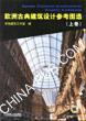 欧洲古典建筑设计参考图选(上卷)