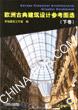 欧洲古典建筑设计参考图选(下卷)