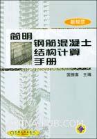 简明钢筋混凝土结构计算手册(新规范)