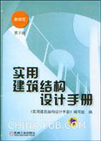 实用建筑结构设计手册(第2版)
