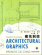 建筑制图:第4版