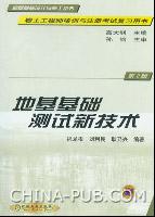 地基基础测试新技术(第2版)