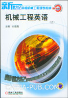 机械工程英语(上、下)