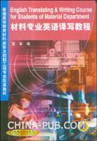 材料专业英语译写教程