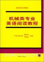 机械类专业英语阅读教程