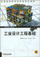 工业设计工程基础