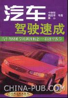 汽车驾驶速成