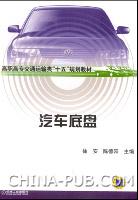 汽车底盘(十七)