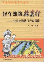 轻车熟路北京行:北京交通路口行车指南