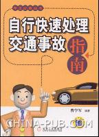 自行快速处理交通事故指南