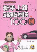 新手上路及驾驶技术提高100例
