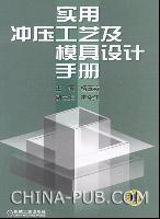 实用冲压工艺及模具设计手册
