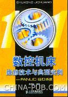 数控机床维修技术与典型实例--FANUC 6/0系统[按需印刷]