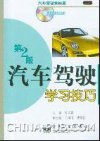 汽车驾驶学习技巧(第2版)(1VCD)