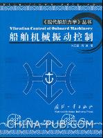 船舶机械振动控制[按需印刷]
