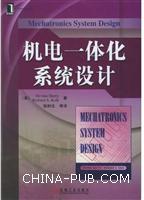(特价书)机电一体化系统设计
