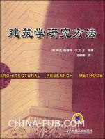 建筑学研究方法