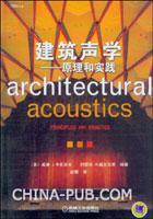 建筑声学--原理和实践