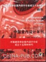 中国室内设计年刊:中国建筑学会室内设计分会成立十五周年特刊(附光盘)