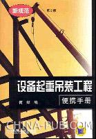 设备起重吊装工程便携手册(第2版)
