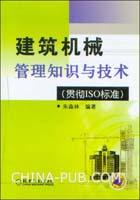 建筑机械管理知识与技术(贯彻IS0标准)