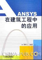 ANSYS在建筑工程中的应用