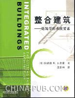 (特价书)整合建筑―建筑学的系统要素