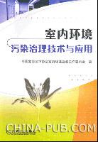 室内环境污染治理技术与应用
