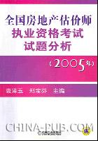 全国房地产估价师执业资格考试试题分析(2005年)