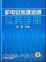机电安装建造师实务手册(精装)